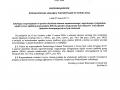 Rozporządzenie Powiatowego Lekarza Weterynarii w Nowej Soli z dnia 27 marca 2017 r.